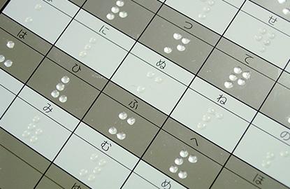 目の不自由な方等に便利な点字印刷です。点字印刷専用のインクを使っていますので文字の判読に優れています。近年、様々な施設や媒体で必要とされているユニバーサルデザインにも役立ちます。